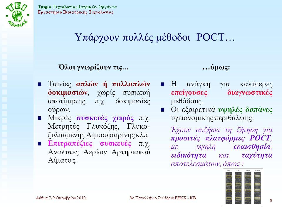 Αθήνα 7-9 Οκτωβρίου 2010,9ο Πανελλήνιο Συνέδριο ΕΕΚΧ - ΚΒ 8 Υπάρχουν πολλές μέθοδοι POCT… Όλοι γνωρίζουν τις...