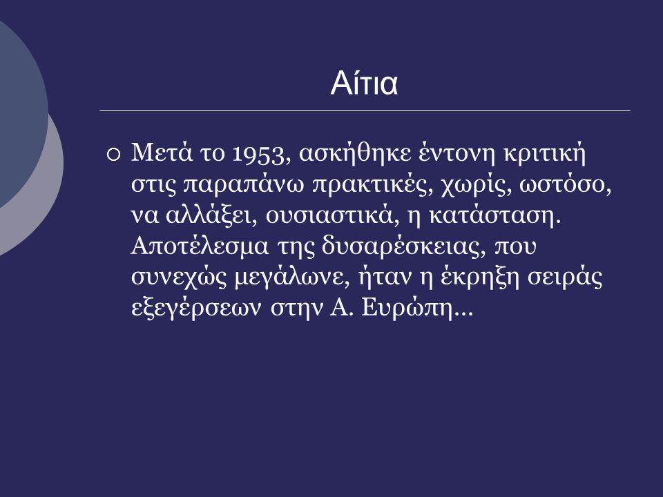 Αίτια  Μετά το 1950 εγκαθιδρύθηκαν, στις χώρες που βρί- σκονταν υπό σοβιετική επιρροή καθεστώτα παρόμοια με το σοβιετικό καθεστώς (λαϊκές δημοκρατίες).