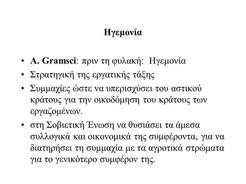Ηγεμονία Α. Gramsci: πριν τη φυλακή: Ηγεμονία Στρατηγική της εργατικής τάξης Συμμαχίες ώστε να υπερισχύσει του αστικού κράτους για την οικοδόμηση του