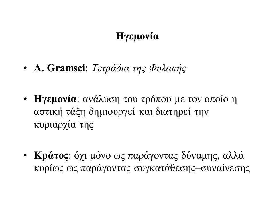 Ηγεμονία Α. Gramsci: Τετράδια της Φυλακής Ηγεμονία: ανάλυση του τρόπου με τον οποίο η αστική τάξη δημιουργεί και διατηρεί την κυριαρχία της Κράτος: όχ