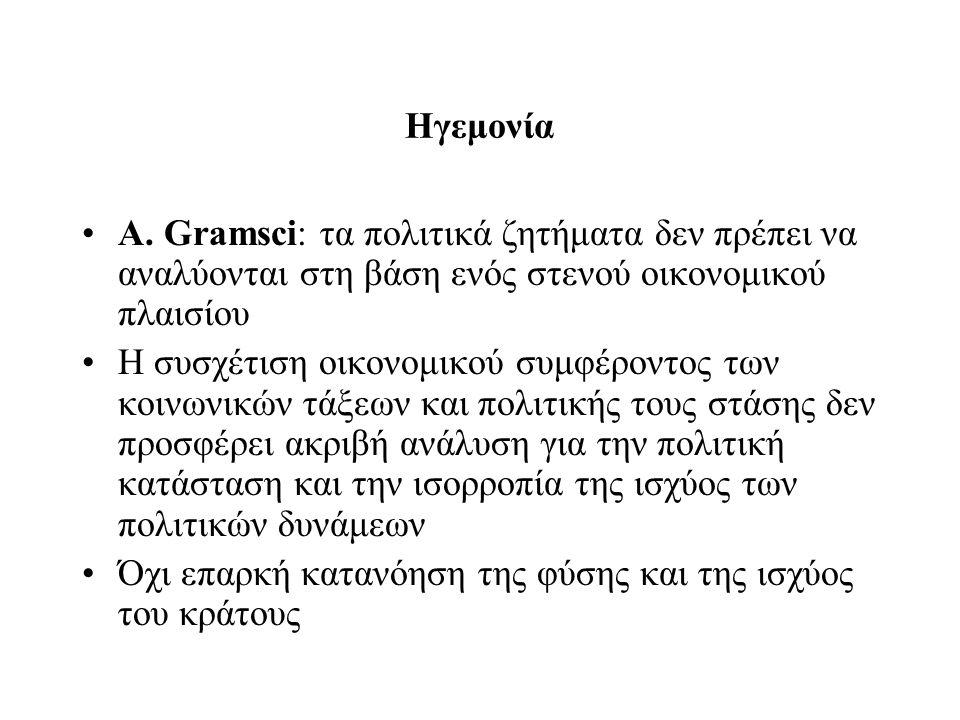 Ηγεμονία Α. Gramsci: τα πολιτικά ζητήματα δεν πρέπει να αναλύονται στη βάση ενός στενού οικονομικού πλαισίου Η συσχέτιση οικονομικού συμφέροντος των κ