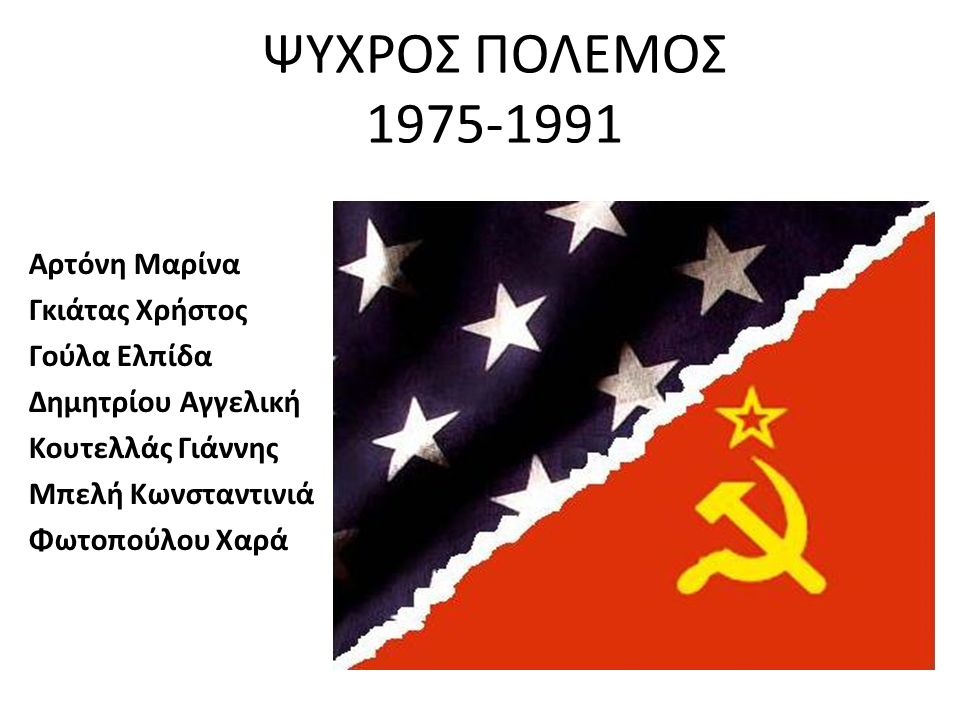 Πολωνία Στην Πολωνία ο στρατηγός Γιαρουζέλσκι και ηγέτης του κομμουνιστικού κόμματος προσπάθησε να ηγηθεί της δημοκρατικής αλλαγής.