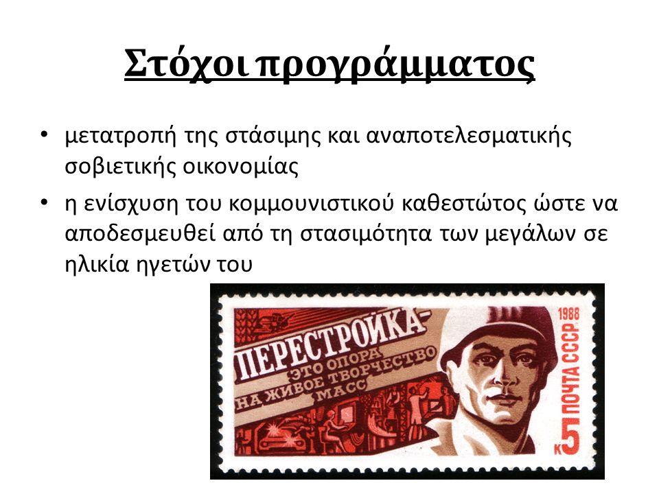 Στόχοι προγράμματος μετατροπή της στάσιμης και αναποτελεσματικής σοβιετικής οικονομίας η ενίσχυση του κομμουνιστικού καθεστώτος ώστε να αποδεσμευθεί από τη στασιμότητα των μεγάλων σε ηλικία ηγετών του