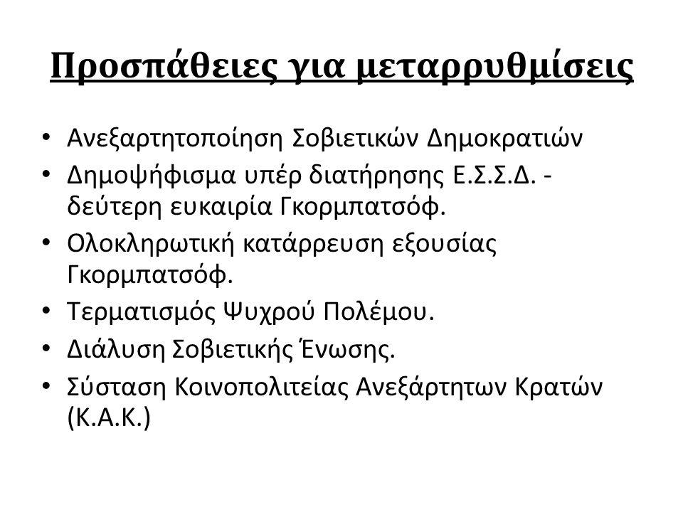 Προσπάθειες για μεταρρυθμίσεις Ανεξαρτητοποίηση Σοβιετικών Δημοκρατιών Δημοψήφισμα υπέρ διατήρησης Ε.Σ.Σ.Δ.