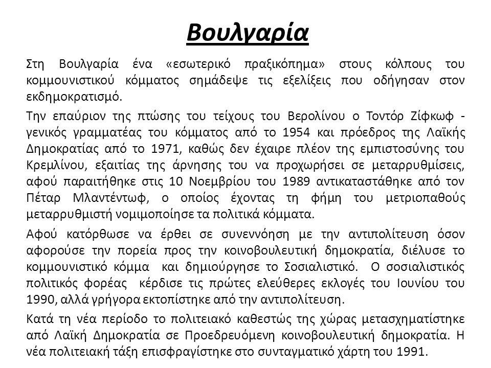 Βουλγαρία Στη Βουλγαρία ένα «εσωτερικό πραξικόπημα» στους κόλπους του κομμουνιστικού κόμματος σημάδεψε τις εξελίξεις που οδήγησαν στον εκδημοκρατισμό.
