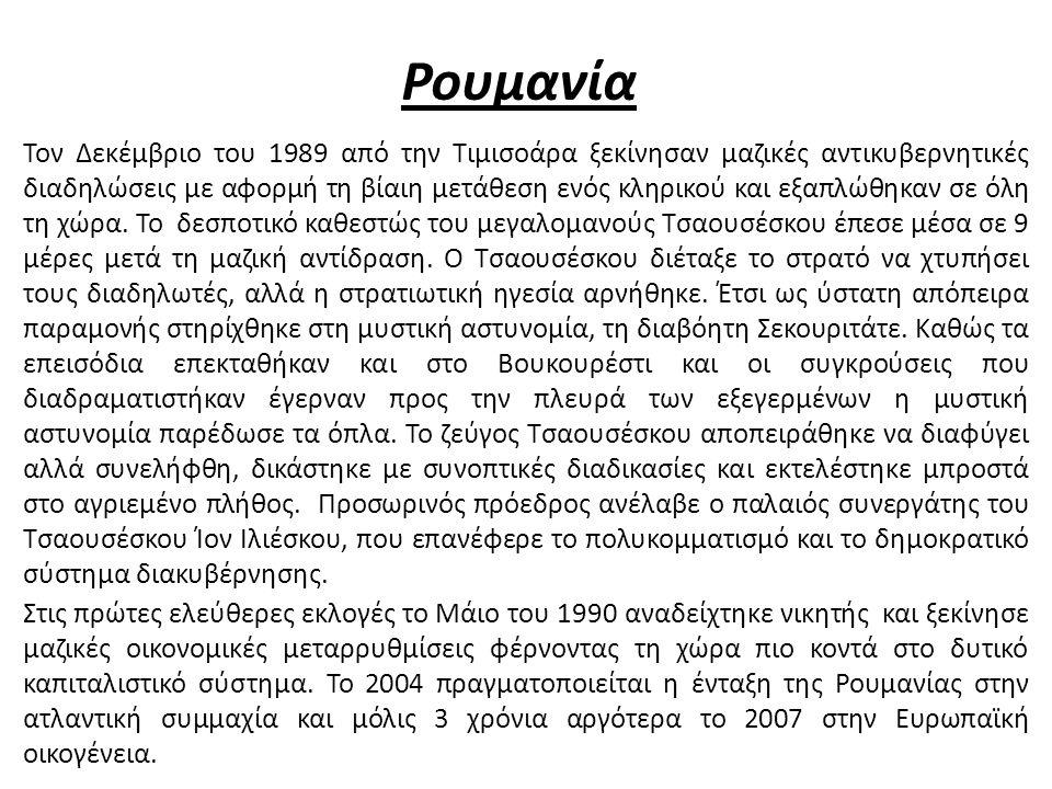 Ρουμανία Τον Δεκέμβριο του 1989 από την Τιμισοάρα ξεκίνησαν μαζικές αντικυβερνητικές διαδηλώσεις με αφορμή τη βίαιη μετάθεση ενός κληρικού και εξαπλώθηκαν σε όλη τη χώρα.