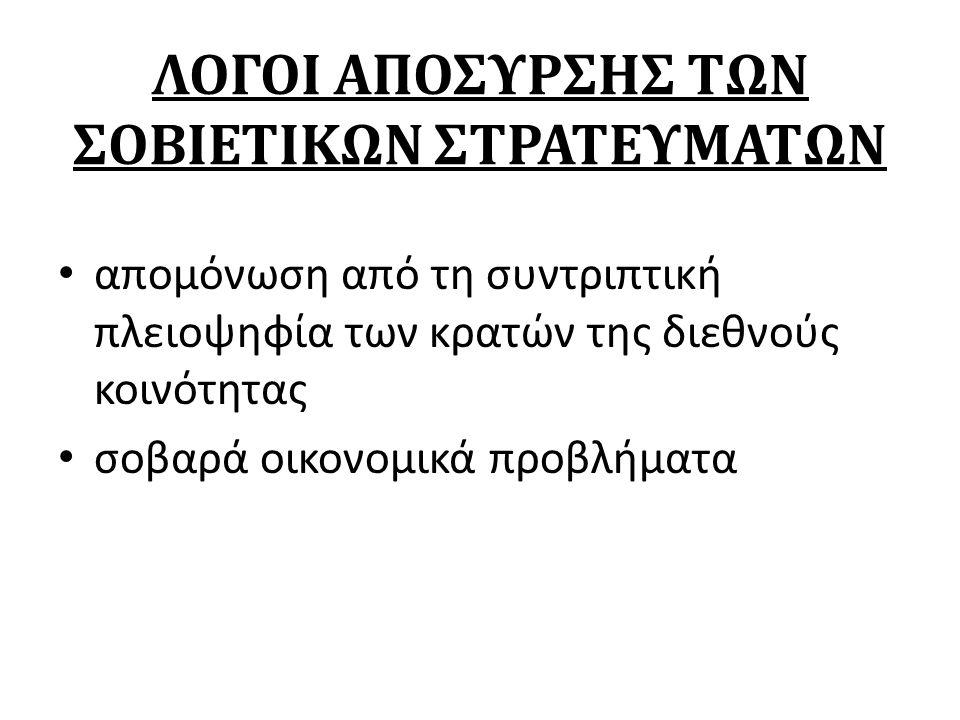 Διάλυση Γιουγκοσλαβίας Σοσιαλιστική Δημοκρατία της Βοσνίας-Ερζεγοβίνης Σεράγεβο Σοσιαλιστική Δημοκρατία της Κροατίας Ζάγκρεμπ Σοσιαλιστική Δημοκρατία της Γιουγκοσλαβικής Μακεδονίας Σκόπια Σοσιαλιστική Δημοκρατία του Μαυροβούνιου Τίτογκραντ Σοσιαλιστική Δημοκρατία της Σερβίας Βελιγράδι Σοσιαλιστική Αυτόνομη Επαρχία του Κοσσυφοπεδίου Πρίστινα Σοσιαλιστική Αυτόνομη Επαρχία της Βοϊβοντίνα Νόβι Σαντ Σοσιαλιστική Δημοκρατία της Σλοβενίας Λιουμπλιάνα