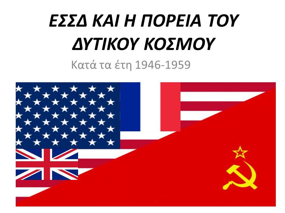 ΕΣΣΔ ΚΑΙ Η ΠΟΡΕΙΑ ΤΟΥ ΔΥΤΙΚΟΥ ΚΟΣΜΟΥ Κατά τα έτη 1946-1959