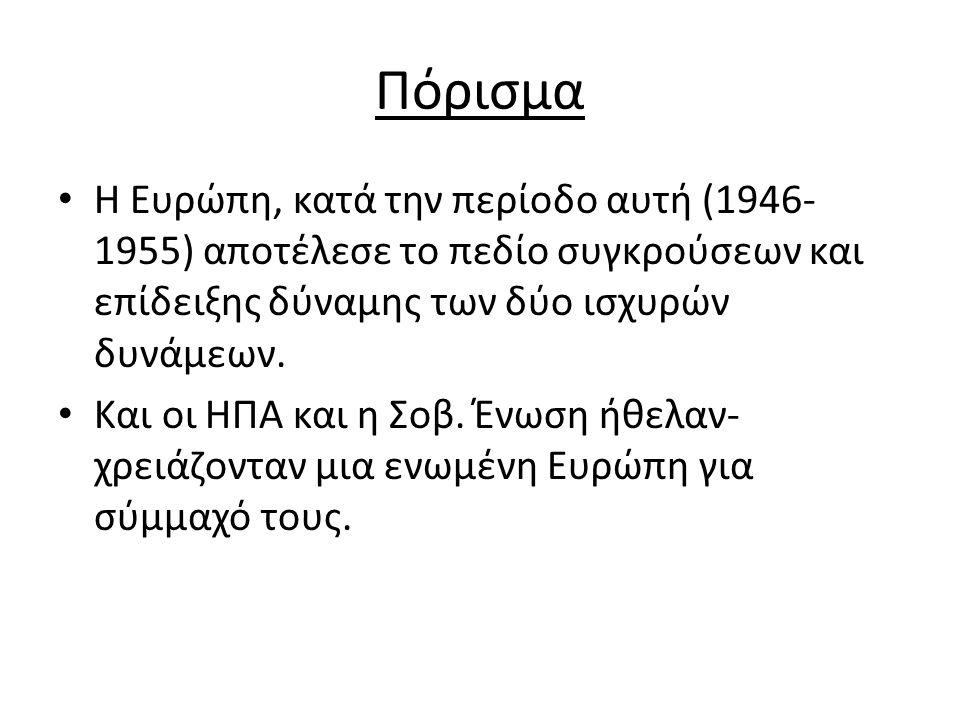 Πόρισμα Η Ευρώπη, κατά την περίοδο αυτή (1946- 1955) αποτέλεσε το πεδίο συγκρούσεων και επίδειξης δύναμης των δύο ισχυρών δυνάμεων. Και οι ΗΠΑ και η Σ