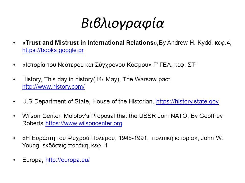 Βιβλιογραφία «Trust and Mistrust in International Relations»,By Andrew H. Kydd, κεφ.4, https://books.google.gr https://books.google.gr «Ιστορία του Νε
