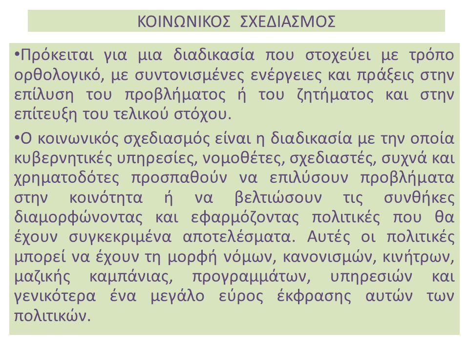 Η διαμόρφωση του κράτους πρόνοιας στη μεταπολεμική Ελλάδα ήταν δύσκολη και αντιφατική.