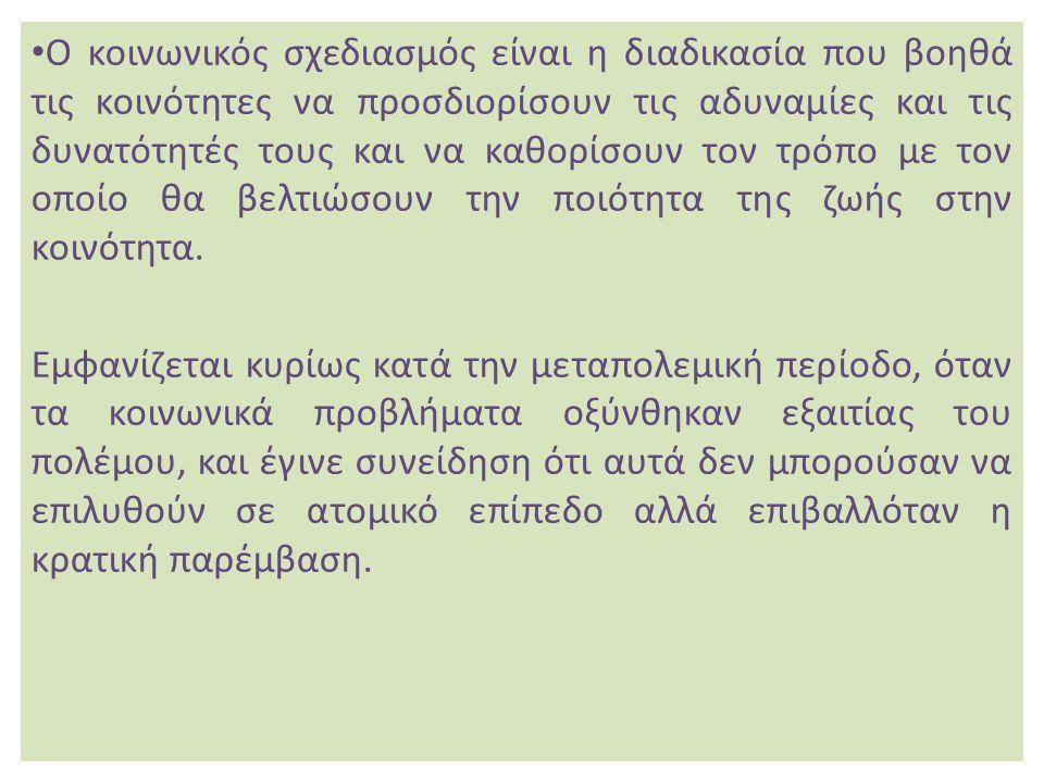 Την πρώτη περίοδο που καλύπτει τη χρονική περίοδο 1947-1957 συντάχθηκαν 4 οικονομικά προγράμματα: «Πρόγραμμα ανασυγκροτήσεως της χώρας-Σχέδιο ανασυγκροτήσεως των τεχνικών βάσεων της Ελληνικής Οικονομίας1947», «Προσωρινό μακροπρόθεσμο πρόγραμμα οικονομικής ανορθώσεως της Ελλάδος 1948-1952», Πρόγραμμα οικονομικής αναπτύξεως 1952-1956», «3ετές πρόγραμμα οικονομικής αναπτύξεως του 1953» Αυτά τα οικονομικά προγράμματα είτε δεν εφαρμόστηκαν καθόλου είτε εγκαταλείφθηκαν στο αρχικό στάδιο εφαρμογής τους.