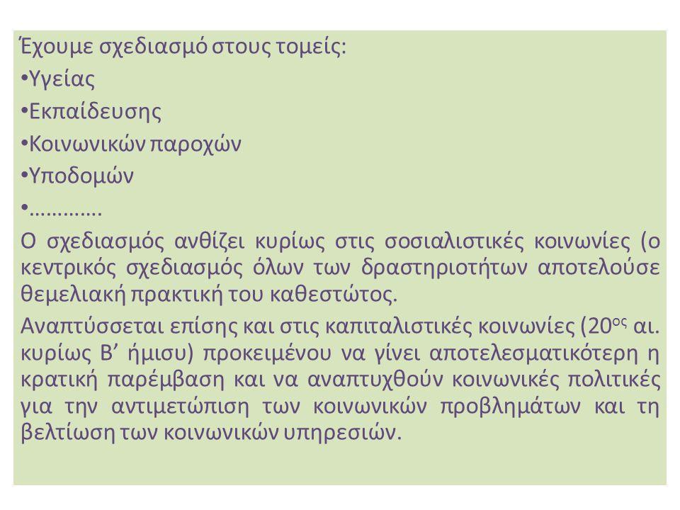 Στο τέλος αυτής της πρώτης δεκαετίας, το 1957, συστήθηκε στο τότε Υπουργείο Συντονισμού η «Επιτροπή Έρευνας και Οργανώσεως Οικονομικού Προγραμματισμού» με σκοπό την επιστημονική διερεύνηση της ελληνικής οικονομίας και τη διασφάλιση των πληροφοριών και των στοιχείων που ήταν απαραίτητα για τη σύνταξη μακροχρόνιου προγράμματος οικονομικής ανάπτυξης.