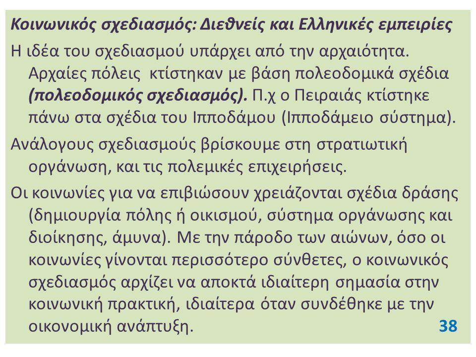 Κοινωνικός σχεδιασμός: Διεθνείς και Ελληνικές εμπειρίες Η ιδέα του σχεδιασμού υπάρχει από την αρχαιότητα.