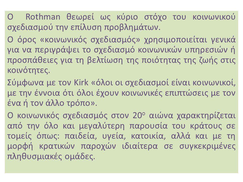 Ο Rothman θεωρεί ως κύριο στόχο του κοινωνικού σχεδιασμού την επίλυση προβλημάτων.