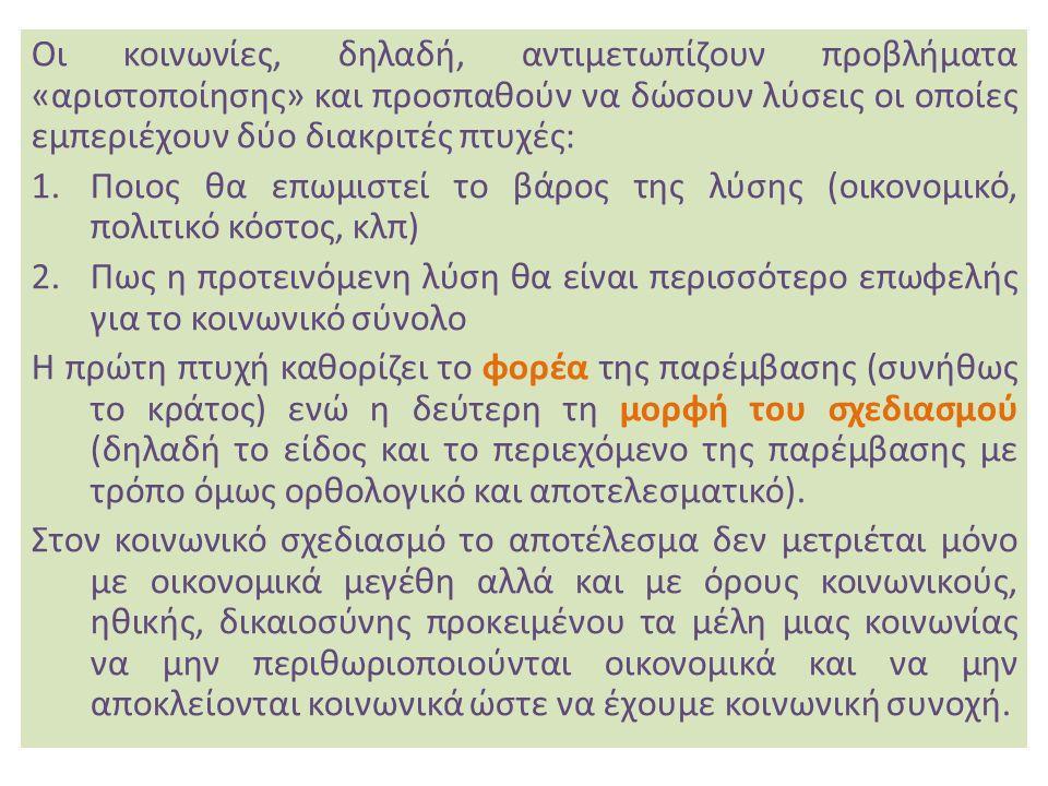 iii.Κοινωνικός σχεδιασμός: Ο κοινωνικός σχεδιασμός συνδέθηκε με το κράτος πρόνοιας, δηλαδή με την οργανωμένη παρέμβαση του κράτους.