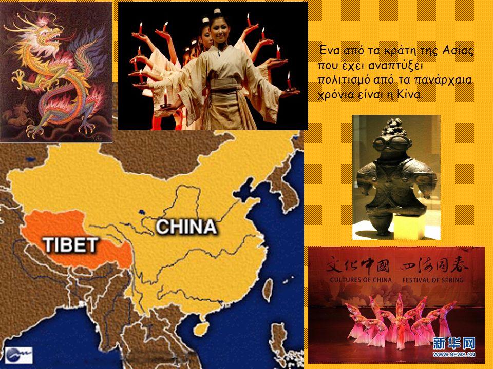 Ένα από τα κράτη της Ασίας που έχει αναπτύξει πολιτισμό από τα πανάρχαια χρόνια είναι η Κίνα.