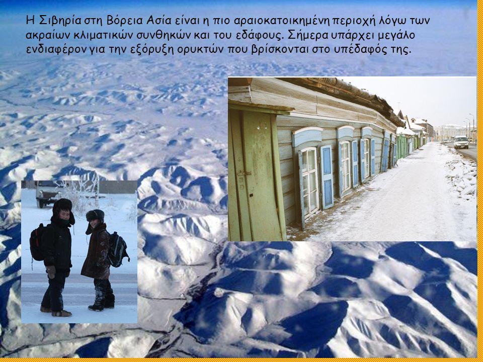 Η Σιβηρία στη Βόρεια Ασία είναι η πιο αραιοκατοικημένη περιοχή λόγω των ακραίων κλιματικών συνθηκών και του εδάφους.