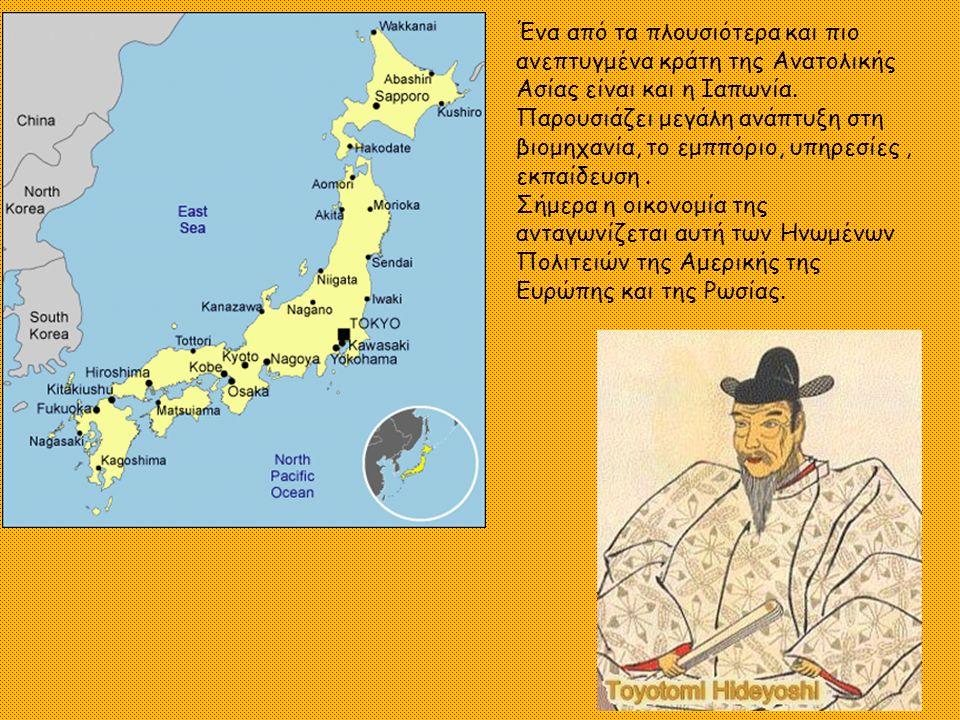 Ένα από τα πλουσιότερα και πιο ανεπτυγμένα κράτη της Ανατολικής Ασίας είναι και η Ιαπωνία.
