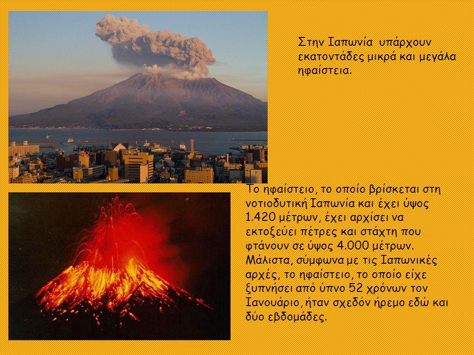Το ηφαίστειο, το οποίο βρίσκεται στη νοτιοδυτική Ιαπωνία και έχει ύψος 1.420 μέτρων, έχει αρχίσει να εκτοξεύει πέτρες και στάχτη που φτάνουν σε ύψος 4.000 μέτρων.