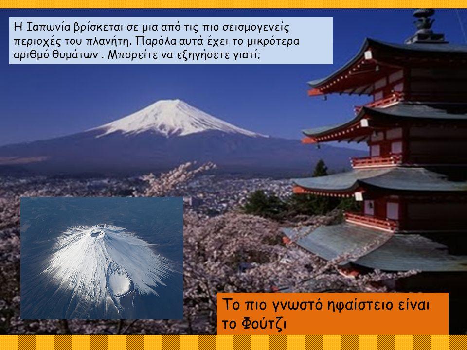 Το πιο γνωστό ηφαίστειο είναι το Φούτζι Η Ιαπωνία βρίσκεται σε μια από τις πιο σεισμογενείς περιοχές του πλανήτη.