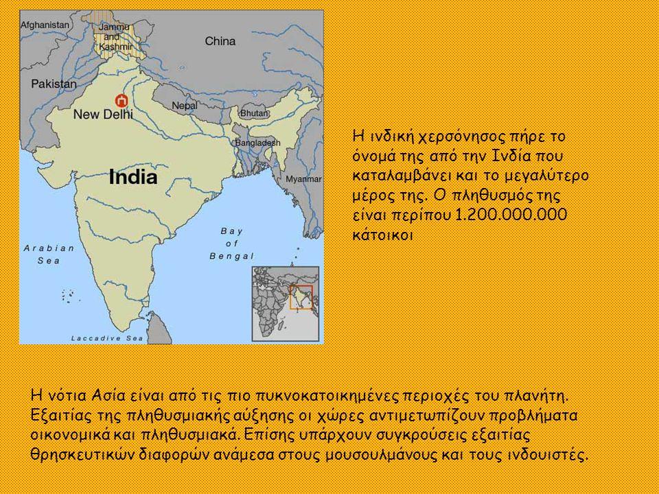 Η νότια Ασία είναι από τις πιο πυκνοκατοικημένες περιοχές του πλανήτη.