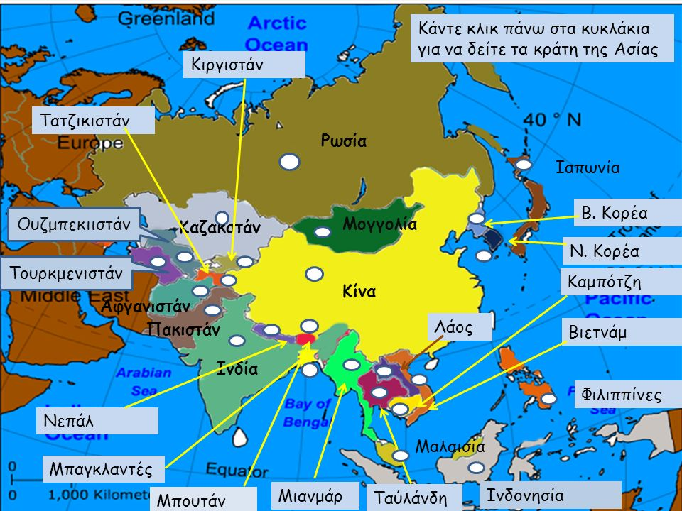Ρωσία Καζακστάν Μογγολία Κίνα Ινδία Πακιστάν Αφγανιστάν Ουζμπεκιιστάν Τουρκμενιστάν Κιργιστάν Τατζικιστάν Νεπάλ Μπαγκλαντές Μπουτάν Μιανμάρ Ταύλάνδη Μαλαισία Λάος Καμπότζη Ινδονησία Βιετνάμ Φιλιππίνες Ν.