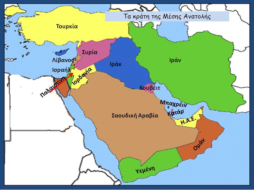 Τα κράτη της Μέσης Ανατολής