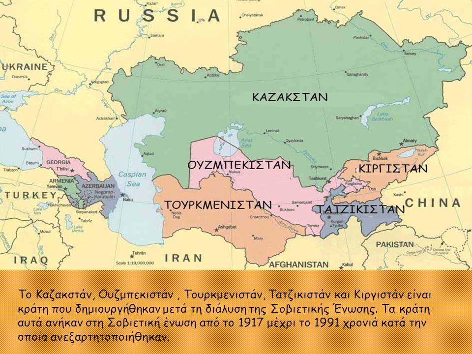 Το Καζακστάν, Ουζμπεκιστάν, Τουρκμενιστάν, Τατζικιστάν και Κιργιστάν είναι κράτη που δημιουργήθηκαν μετά τη διάλυση της Σοβιετικής Ένωσης.