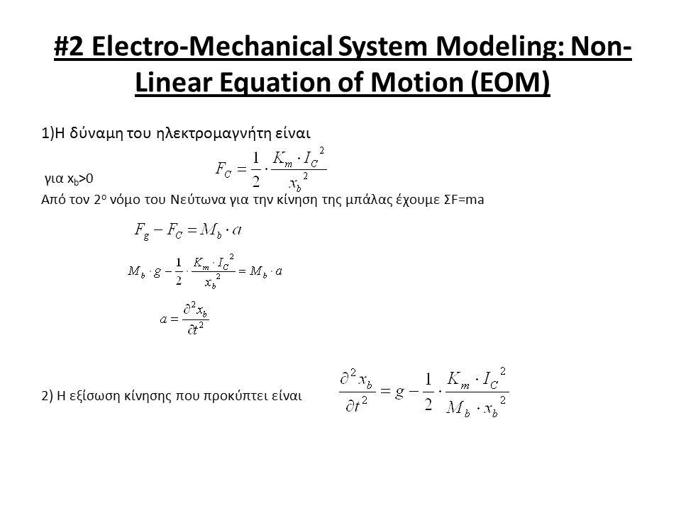 #2 Electro-Mechanical System Modeling: Non- Linear Equation of Motion (EOM) 1)Η δύναμη του ηλεκτρομαγνήτη είναι για x b >0 Από τον 2 ο νόμο του Νεύτων