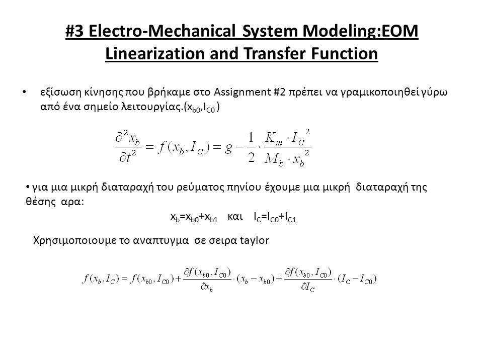 #3 Electro-Mechanical System Modeling:EOM Linearization and Transfer Function εξίσωση κίνησης που βρήκαμε στο Assignment #2 πρέπει να γραμικοποιηθεί γ