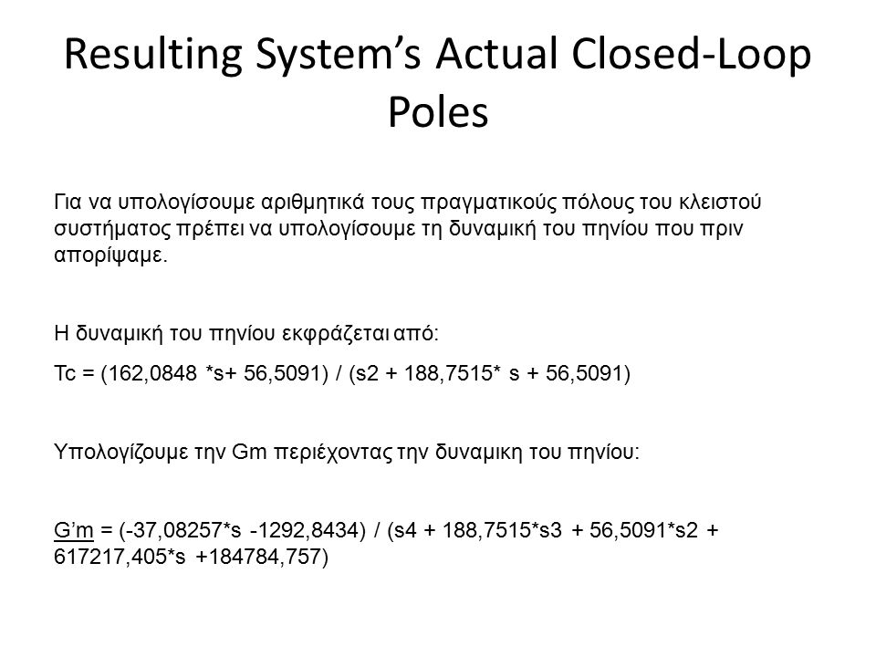 Resulting System's Actual Closed-Loop Poles Για να υπολογίσουμε αριθμητικά τους πραγματικούς πόλους του κλειστού συστήματος πρέπει να υπολογίσουμε τη