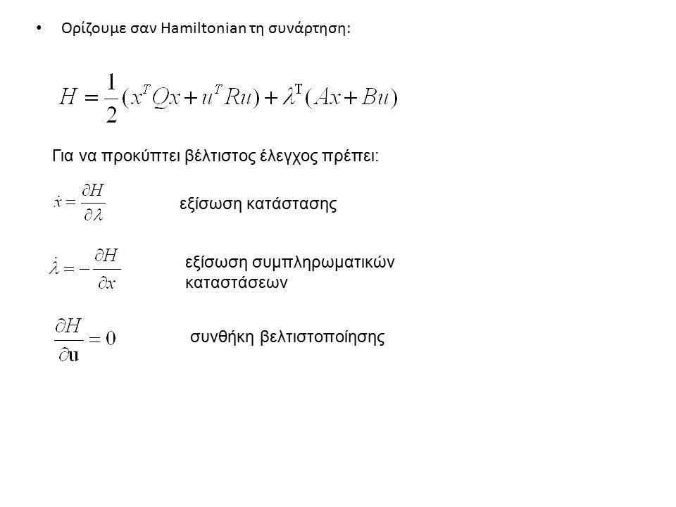 Ορίζουμε σαν Hamiltonian τη συνάρτηση: Για να προκύπτει βέλτιστος έλεγχος πρέπει: εξίσωση κατάστασης εξίσωση συμπληρωματικών καταστάσεων συνθήκη βελτιστοποίησης
