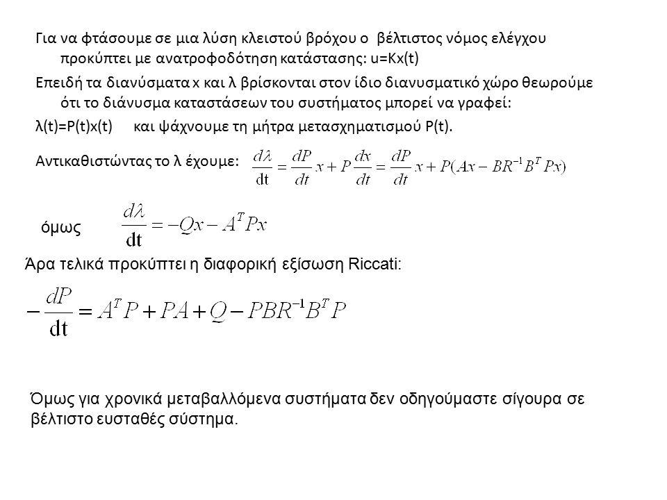 Για να φτάσουμε σε μια λύση κλειστού βρόχου ο βέλτιστος νόμος ελέγχου προκύπτει με ανατροφοδότηση κατάστασης: u=Kx(t) Επειδή τα διανύσματα x και λ βρίσκονται στον ίδιο διανυσματικό χώρο θεωρούμε ότι το διάνυσμα καταστάσεων του συστήματος μπορεί να γραφεί: λ(t)=P(t)x(t) και ψάχνουμε τη μήτρα μετασχηματισμού P(t).