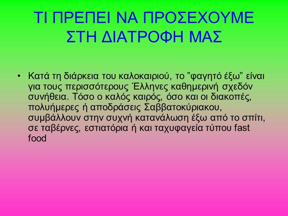 """ΤΙ ΠΡΕΠΕΙ ΝΑ ΠΡΟΣΕΧΟΥΜΕ ΣΤΗ ΔΙΑΤΡΟΦΗ ΜΑΣ Κατά τη διάρκεια του καλοκαιριού, το """"φαγητό έξω"""" είναι για τους περισσότερους Έλληνες καθημερινή σχεδόν συνή"""
