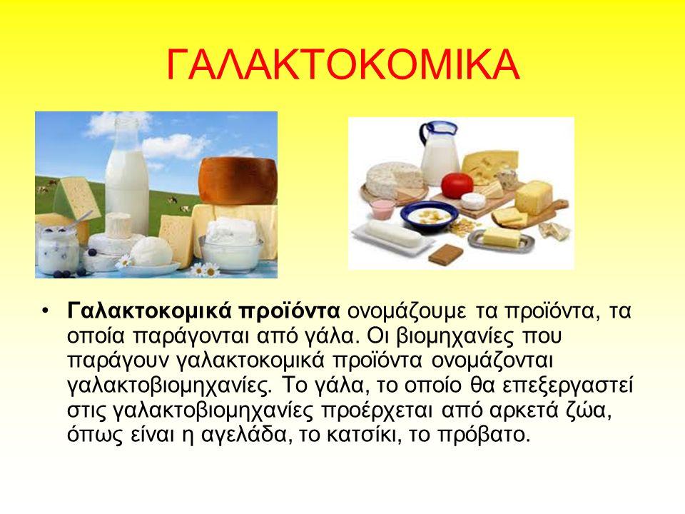 ΓΑΛΑΚΤΟΚΟΜΙΚΑ Γαλακτοκομικά προϊόντα ονομάζουμε τα προϊόντα, τα οποία παράγονται από γάλα.