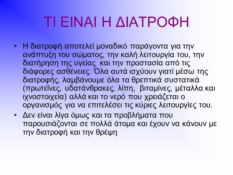 ΤΙ ΠΡΕΠΕΙ ΝΑ ΠΡΟΣΕΧΟΥΜΕ ΣΤΗ ΔΙΑΤΡΟΦΗ ΜΑΣ Κατά τη διάρκεια του καλοκαιριού, το φαγητό έξω είναι για τους περισσότερους Έλληνες καθημερινή σχεδόν συνήθεια.