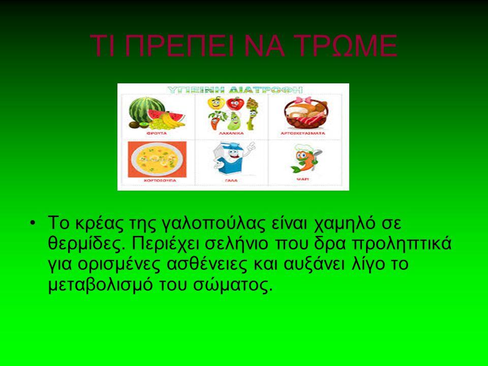 ΦΡΟΥΤΑ ΚΑΙ ΛΑΧΑΝΙΚΑ Τα φρούτα, όπως και τα λαχανικά, που βρίσκονται στην ίδια διατροφική κατηγορία, είναι πολύ σημαντικά για την υγεία του ανθρώπου, καθώς περιέχουν πολλές βιταμίνες και ανόργανα στοιχεία (μέταλλα και ιχνοστοιχεία).