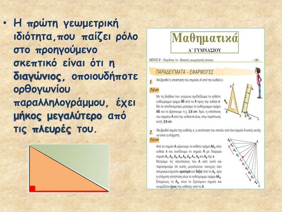 διαγώνιος, μήκος μεγαλύτερο πλευρές Η πρώτη γεωμετρική ιδιότητα,που παίζει ρόλο στο προηγούμενο σκεπτικό είναι ότι η διαγώνιος, οποιουδήποτε ορθογωνίου παραλληλογράμμου, έχει μήκος μεγαλύτερο από τις πλευρές του.