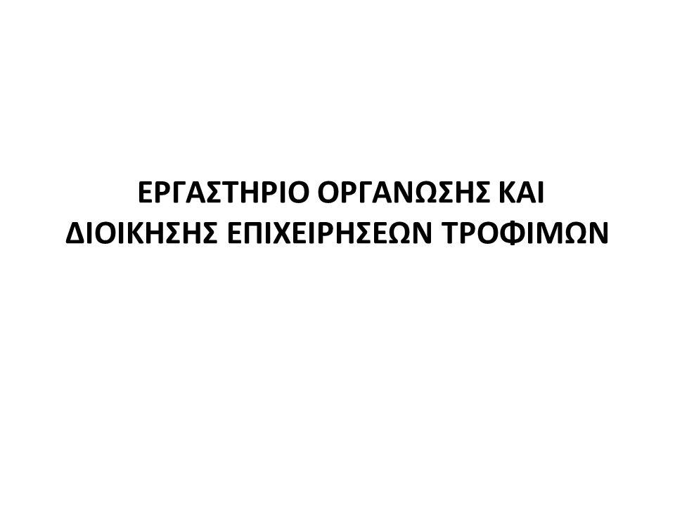 ΕΡΓΑΣΤΗΡΙΟ ΟΡΓΑΝΩΣΗΣ ΚΑΙ ΔΙΟΙΚΗΣΗΣ ΕΠΙΧΕΙΡΗΣΕΩΝ ΤΡΟΦΙΜΩΝ