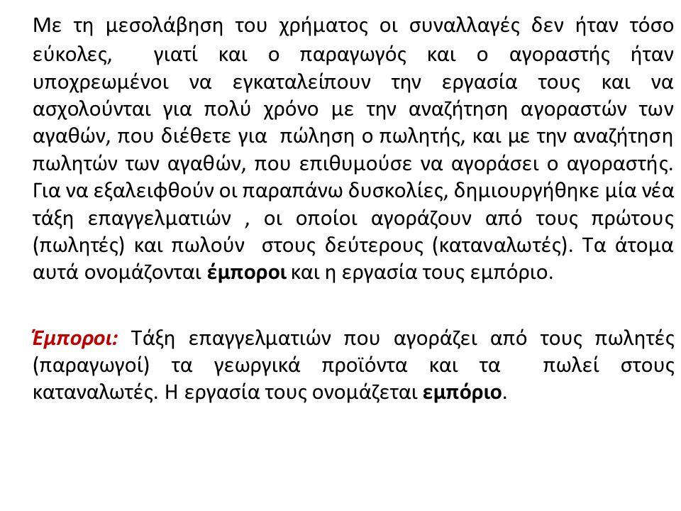 ΑΠΟΘΗΚΕΣ ΑΓΡΟΤΙΚΩΝ ΠΡΟΙΟΝΤΩΝ