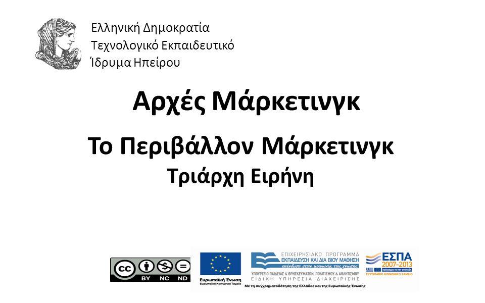 1 Αρχές Μάρκετινγκ Το Περιβάλλον Μάρκετινγκ Τριάρχη Ειρήνη Ελληνική Δημοκρατία Τεχνολογικό Εκπαιδευτικό Ίδρυμα Ηπείρου