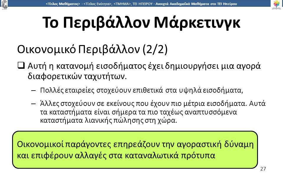 2727 -,, ΤΕΙ ΗΠΕΙΡΟΥ - Ανοιχτά Ακαδημαϊκά Μαθήματα στο ΤΕΙ Ηπείρου Το Περιβάλλον Μάρκετινγκ Οικονομικό Περιβάλλον (2/2)  Αυτή η κατανομή εισοδήματος