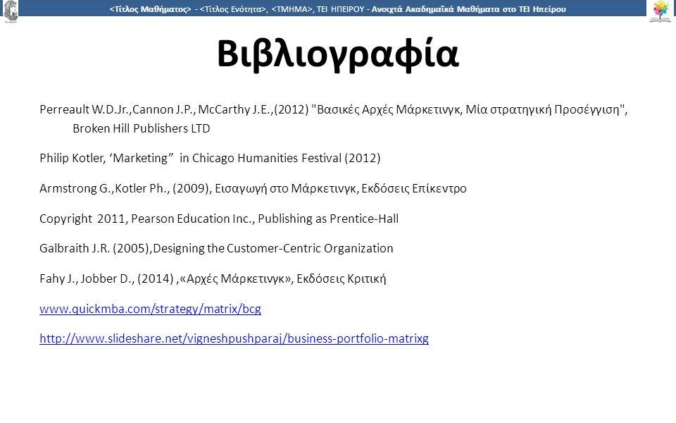 3737 -,, ΤΕΙ ΗΠΕΙΡΟΥ - Ανοιχτά Ακαδημαϊκά Μαθήματα στο ΤΕΙ Ηπείρου Βιβλιογραφία Perreault W.D.Jr.,Cannon J.P., McCarthy J.E.,(2012)