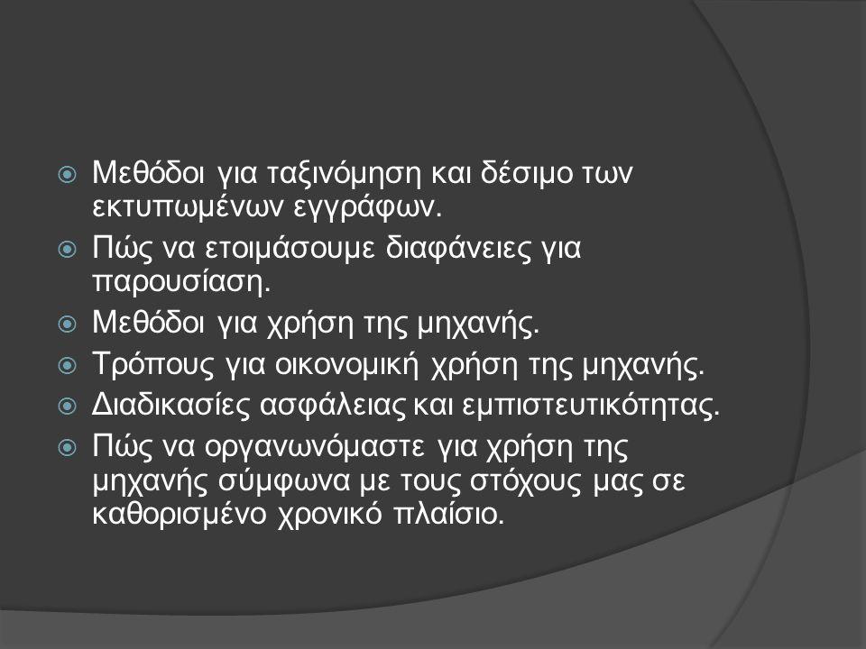  Μεθόδοι για ταξινόμηση και δέσιμο των εκτυπωμένων εγγράφων.