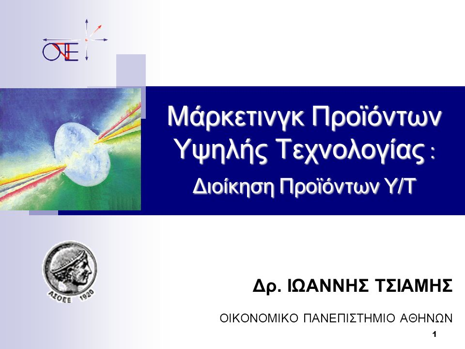 1 Μάρκετινγκ Προϊόντων Υψηλής Τεχνολογίας : Διοίκηση Προϊόντων Υ/Τ Δρ.
