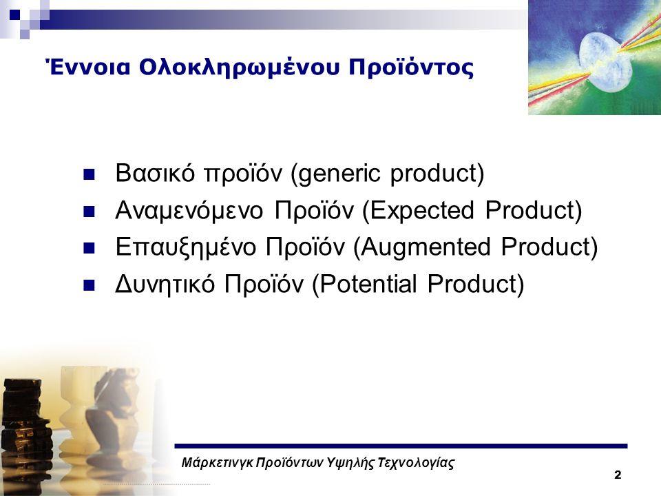 Μάρκετινγκ Προϊόντων Υψηλής Τεχνολογίας 2 Έννοια Ολοκληρωμένου Προϊόντος Βασικό προϊόν (generic product) Αναμενόμενο Προϊόν (Expected Product) Επαυξημένο Προϊόν (Augmented Product) Δυνητικό Προϊόν (Potential Product)