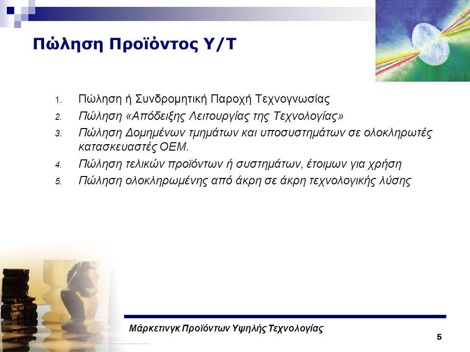 Μάρκετινγκ Προϊόντων Υψηλής Τεχνολογίας 5 Πώληση Προϊόντος Υ/Τ 1.