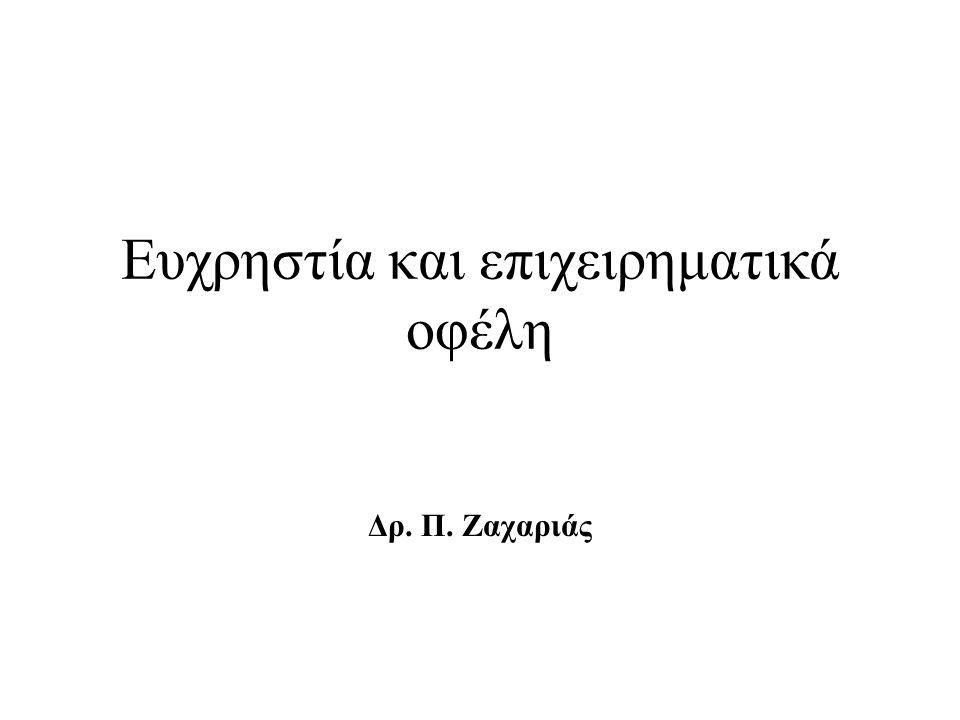 Ευχρηστία και επιχειρηματικά οφέλη Δρ. Π. Ζαχαριάς