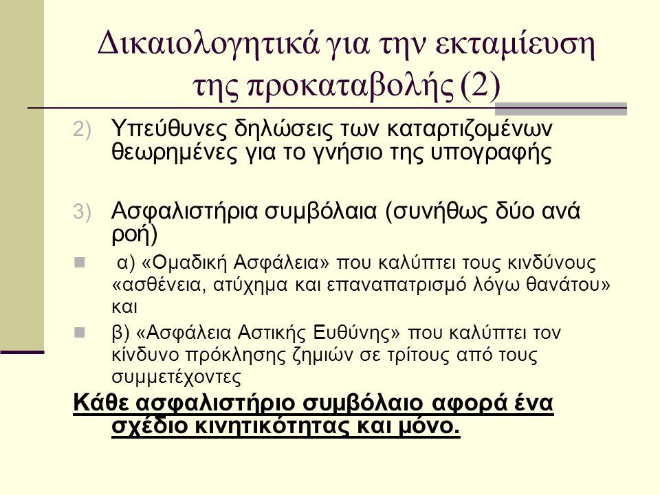 Δικαιολογητικά για την εκταμίευση της προκαταβολής (2) 2) Υπεύθυνες δηλώσεις των καταρτιζομένων θεωρημένες για το γνήσιο της υπογραφής 3) Ασφαλιστήρια συμβόλαια (συνήθως δύο ανά ροή) α) «Ομαδική Ασφάλεια» που καλύπτει τους κινδύνους «ασθένεια, ατύχημα και επαναπατρισμό λόγω θανάτου» και β) «Ασφάλεια Αστικής Ευθύνης» που καλύπτει τον κίνδυνο πρόκλησης ζημιών σε τρίτους από τους συμμετέχοντες Κάθε ασφαλιστήριο συμβόλαιο αφορά ένα σχέδιο κινητικότητας και μόνο.